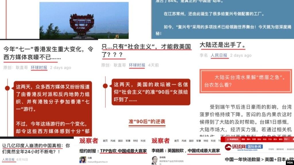 """一些中國媒體的政治類""""震驚體""""文章。 美國之音製圖。"""