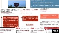 """一些中国媒体的政治类""""震惊体""""文章。美国之音制图。"""