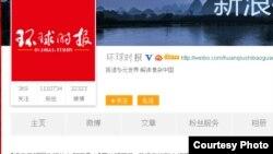 《环球时报》新浪微博网络截屏