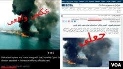خبرگزاری جمهوری اسلامی عکس ده سال پیش را به عنوان «انفجارهای فجیره» امروز منتشر کرد.