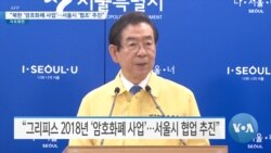 """[VOA 뉴스] """"북한 '암호화폐 사업'…서울시 '협조' 추진"""""""