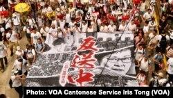 2019年多次發起反送中百萬人遊行集會的香港民間人權陣線, 今年初被新加坡傳媒報道,香港當局正調查民陣是否違反《港區國安法》(攝影:美國之音湯惠芸)
