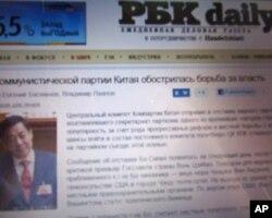 《俄罗斯商务咨询报》网站有关薄熙来报道