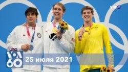 Новости США за минуту: Олимпийские медали