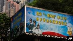 """中国军队驻港部队军营旁树立的贯彻""""一国两制""""方针的大标语。(2020年5月22日)"""