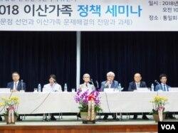 민간단체인 '일천만이산가족위원회'가 26일 한국 종로구 이북오도청에서 이산가족 정책 세미나를 열고 이산가족문제 해결의 전망과 과제를 논의했다.