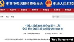 中纪委网站公布苏容接受调查的消息(中纪委网站截图)