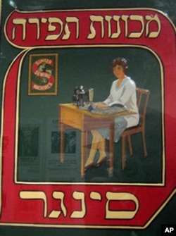 People of like ethnicity found each other and communicated in their home languages - as in this Yiddish ad for sewing machines - helping to ease them into their new lives.