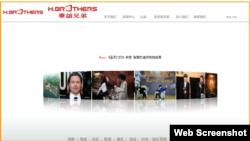 斥资1亿3千万美元在美国创立分公司,发行电影和电视节目的华宜兄弟媒体集团(网站截图)