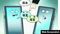 新华社官方微博截屏