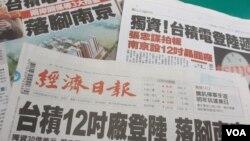 台灣媒體報道台積電計劃在南京設廠(美國之音張永泰拍攝)