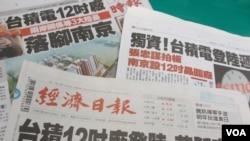 台湾媒体报道台积电计划在南京设厂(美国之音张永泰拍摄)