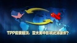 TPP ေနာက္ဆက္တြဲနဲ႔ တရုတ္၊ အေမရိကန္၊ ဥေရာပ စီးပြားေရး ဆက္ဆံေရး