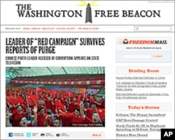 《华盛顿自由灯塔》网页截屏