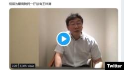 网上流传一段疑似最高人民法院法官王林清的自述视频。(推特截图)