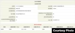 秦川大地投资公司2014年年度报告中没有列出任何投资(傅才德提供)