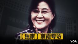 蔡霞接受美國之音專訪