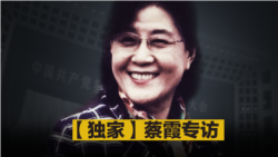 焦点对话:中共开审任志强之际 蔡霞谈红二代与中共危机