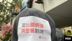 參與1-19天下制裁流水式集會的17歲高中生Wilson ,在帽子上貼上諷刺新任警務處處長鄧炳強的標語。(美國之音 湯惠芸拍攝)
