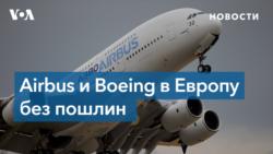 США достигли важного соглашения с ЕС по Airbus и Boeing