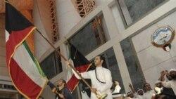 اپوزيسيون کويت هشدار داد به تظاهرات خود ادامه می دهد