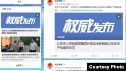 北京市人民检察院新浪微博发布关于雷洋死亡鉴定消息(网络截图)