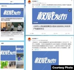 北京市人民檢察院新浪微博發佈關於雷洋死亡鑒定消息(網絡截圖)