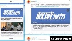 北京市人民檢察院新浪微博發布關於雷洋死亡鑑定消息(網絡截圖)
