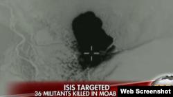 تصویر انفجار «مادر همه بمبها» در افغانستان که توسط وزارت دفاع آمریکا منتشر شده است