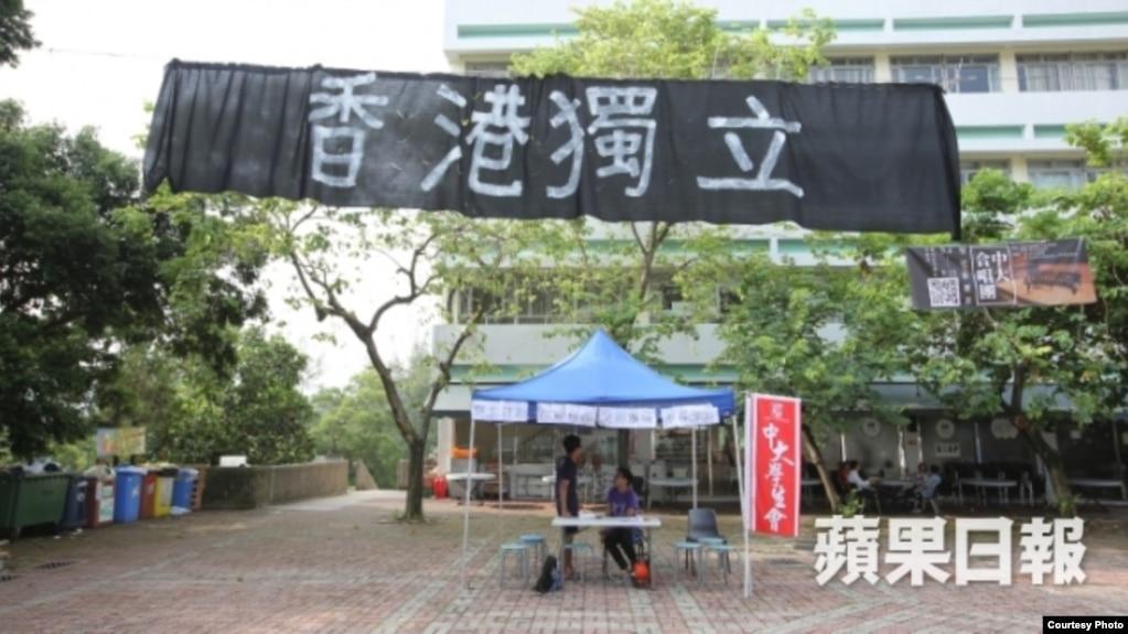 香港中文大学校园文化广场再现港独横额。(苹果日报图片)