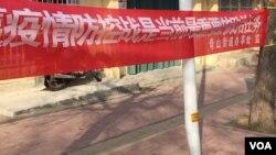 """農曆新年後,中國一些城市街道上出現大量跟新冠疫情有關的政治標語。圖中的橫幅寫著""""打贏疫情防控戰是當前最重要的政治任務"""""""