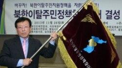 [인터뷰 오디오 듣기] '북한이탈주민 정책참여연대' 한창권 대표회장