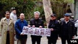 山東大學退休教授孫文廣(中)和朋友們2012年清明節前在公園拉開橫幅悼念趙紫陽 (資料照片)