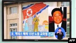 북한에 억류돼 15년 노동교화형을 선고받은 한국계 미국인 케네스 배 씨 관련 소식을 전하는 한국 방송화면.