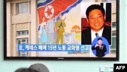 在韓國首都首爾地鐵站月台上的電視播放韓裔美國遊客裴埈皓(Kenneth Bae)被朝鮮判處15年強迫勞動的消息消息。