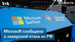 В компании «Майкрософт» сообщили о хакерской атаке на USAID