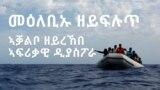 Adrift- The Invisible African Diaspora Teaser 3