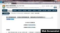 """香港大学民意研究计划""""市民的身份认同感""""调查(网页截图)"""