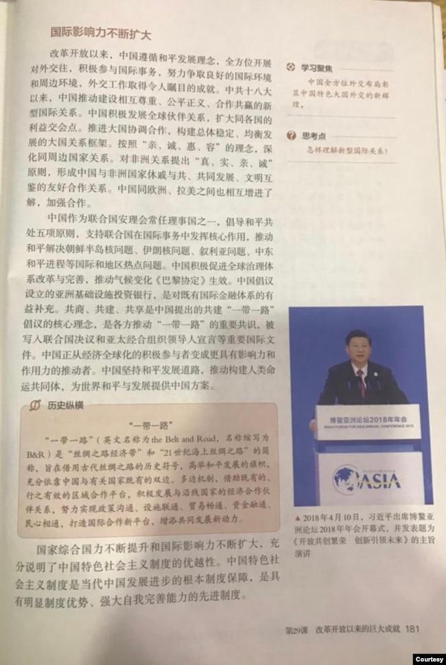 《中外历史纲要》上册第十单元里习近平在博鳌论坛演讲照片(美国之音江真拍摄)
