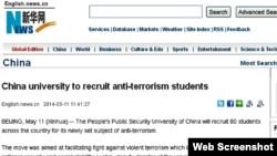 新华网关于中国首招反恐专业大学生新闻(新华网英文网站网页截屏)