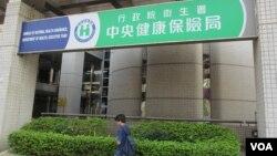 台灣中央健康保險局