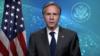 Блинкен: США хотят укрепить и расширить ядерное соглашение с Ираном