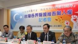 台湾本土政党联合召开记者会声援新疆维吾尔人权