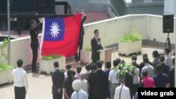 台灣駐巴拿馬大使館舉行降旗儀式。(視頻截圖)