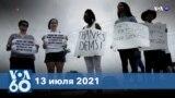 Новости США за минуту: демарш демократов