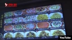 싱가포르 출신 아람 판 씨가 평양에서 촬영한 피자식당 동영상이 인터넷에서 화제다. 사진은 유튜브에 올라온 영상의 식당 메뉴판.