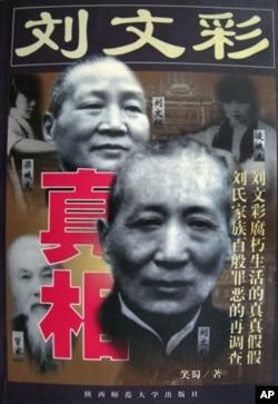 笑蜀写的《刘文彩真相》