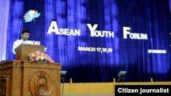 ရန္ကုန္တကၠသိုလ္ ဘဲြ႔ႏွင္းသဘင္ခမ္းမမွာ က်င္းပတဲ့ ASEAN Youth Forum မွာ ၈၈ ၿငိမ္းခ်မ္းေရးနဲ႔ပြင့္လင္းလူ႔အဖဲြ႔မွ ဦးမင္းကိုႏိုင္ စကားေျပာစဥ္။ (မတ္လ ၁၇၊ ၂၀၁၄)