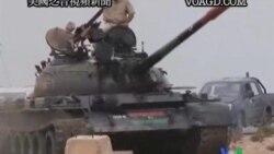 2011-10-04 美國之音視頻新聞: 利比亞過渡政府向蘇爾特發動總攻擊