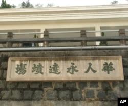 华人永远坟场是重阳节祭祖者聚集的地方